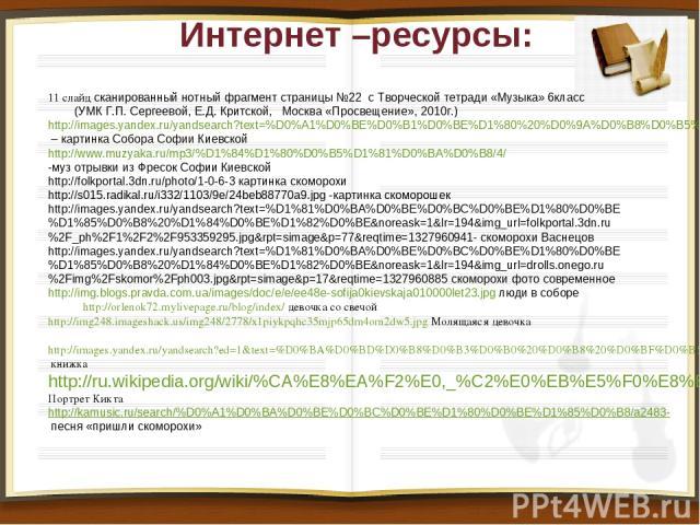 Интернет –ресурсы: 11 слайд сканированный нотный фрагмент страницы №22 с Творческой тетради «Музыка» 6класс (УМК Г.П. Сергеевой, Е.Д. Критской, Москва «Просвещение», 2010г.) http://images.yandex.ru/yandsearch?text=%D0%A1%D0%BE%D0%B1%D0%BE%D1%80%20%D…
