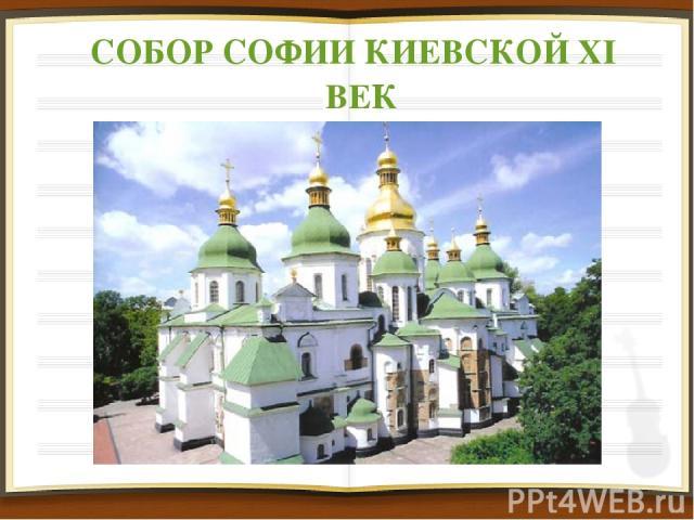СОБОР СОФИИ КИЕВСКОЙ XI ВЕК