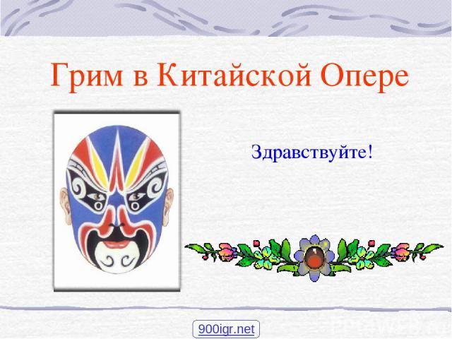 Грим в Китайской Опере Здравствуйте! 900igr.net