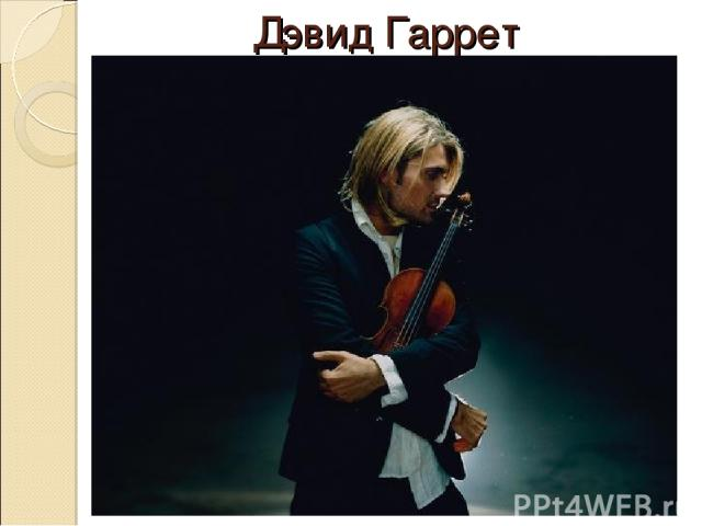 Дэвид Гаррет