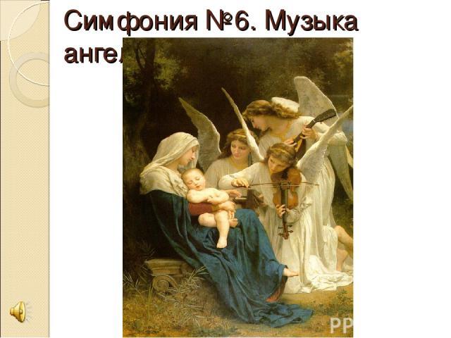 Симфония №6. Музыка ангелов