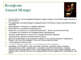 Вольфганг Амадей Моцарт Спустя 250 лет после рождения Моцарта трудно создать отч