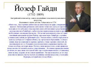 Йозеф Гайдн (1732–1809) Австрийский композитор, один из величайших классиков муз