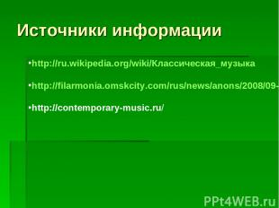 Источники информации http://ru.wikipedia.org/wiki/Классическая_музыка http://fil