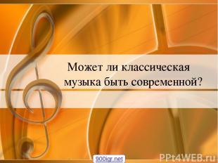 Может ли классическая музыка быть современной? 900igr.net