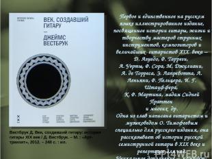 Первое и единственное на русском языке иллюстрированное издание, посвященное ист