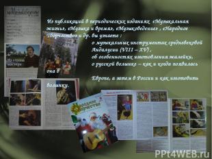 Из публикаций в периодических изданиях «Музыкальная жизнь», «Музыка и время», «М
