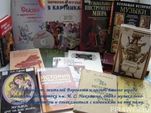 Приглашает жителей Воронежа и гостей нашего города посетить библиотеку им. И. С.