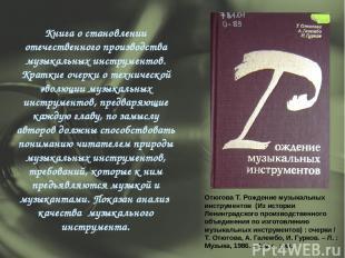 Книга о становлении отечественного производства музыкальных инструментов. Кратки
