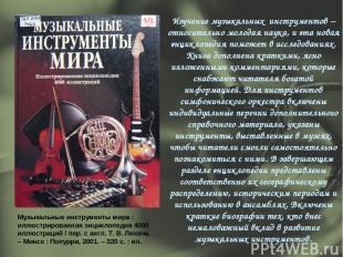 Музыкальные инструменты мира : иллюстрированная энциклопедия 4000 иллюстраций /