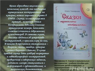 Книга адресована школьникам начальных классов, она посвящена музыкальным инструм