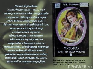 Книга адресована «непосвященным» - тем, кто только начинает свое знакомство с му