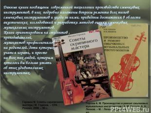 Горлов А. М. Производство и ремонт смычковых музыкальных инструментов / А. М. Го