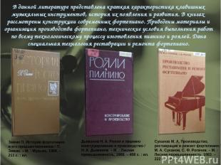 Зимин П. История фортепиано и его предшественников / П. Зимин. – М. : Музыка, 19