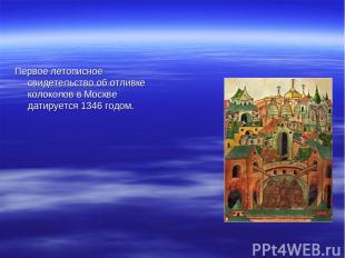 Первое летописное свидетельство об отливке колоколов в Москве датируется 1346 го