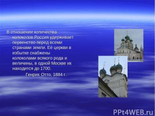 В отношении количества колоколов Россия удерживает первенство перед всеми страна