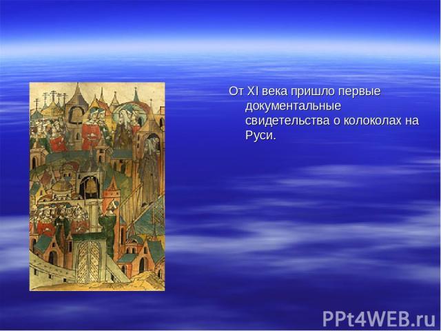 От XI века пришло первые документальные свидетельства о колоколах на Руси.