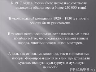 К 1917 году в России было несколько сот тысяч колоколов общим весом более 250 00