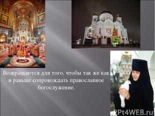 Возвращаются для того, чтобы так же как и раньше сопровождать православное богос
