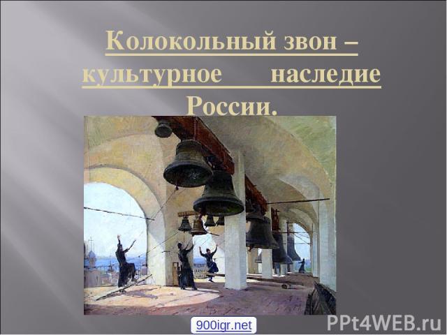Колокольный звон – культурное наследие России. 900igr.net