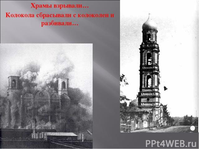 Храмы взрывали… Колокола сбрасывали с колоколен и разбивали…