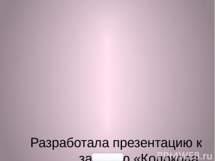 Разработала презентацию к занятию «Колокола. Колокольный звон» Габович Татьяна И