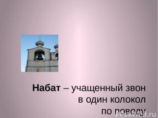 Набат – учащенный звон в один колокол по поводу какого-нибудь бедствия или проис