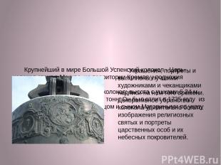 Крупнейший в мире Большой Успенский колокол - Царь-колокол стоит в Москве, на те