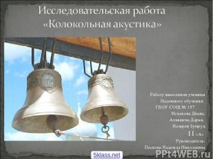 Работу выполняли ученицы Надомного обучения: ГБОУ СОШ № 157 Искакова Диана, Атяк