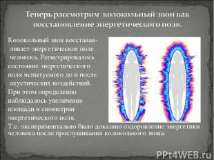 Колокольный звон восстанав- ливает энергетическое поле человека. Регистрировалос
