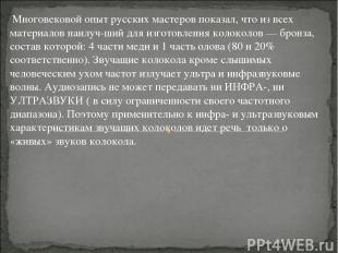 Многовековой опыт русских мастеров показал, что из всех материалов наилуч ший дл