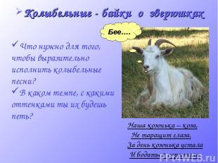 Колыбельные - байки о зверюшках Наша козонька – коза, Не таращит глаза. За день
