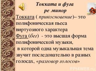 Токката и фуга ре минор Токката ( прикосновение)– это полифоническая пьеса вирту