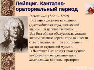 Лейпциг. Кантатно-ораториальный период В Лейпциге (1723 – 1750) Бах занял должно