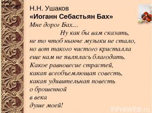 в века душе моей! Н.Н. Ушаков «Иоганн Себастьян Бах» Мне дорог Бах…