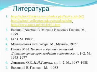 Литература http://schoollibrary.ioso.ru/index.php?news_id=262 http://school-coll