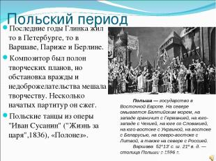 Польский период Последние годы Глинка жил то в Петербурге, то в Варшаве, Париже