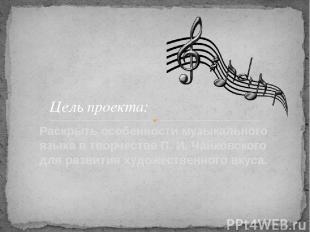 Раскрыть особенности музыкального языка в творчестве П. И. Чайковского для разви