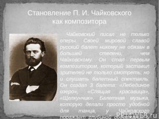 Чайковский писал не только оперы. Своей мировой славой русский балет никому не о