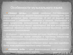 «Зимние грезы» – первая симфония П.И.Чайковского проникнута русскими песенно-тан
