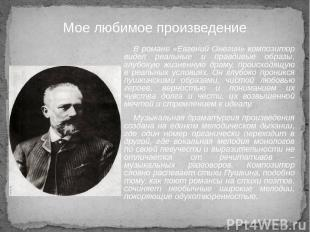 В романе «Евгений Онегин» композитор видел реальные и правдивые образы, глубокую