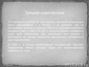П.И.Чайковский выступал как дирижер, руководя исполнением своих произведений и в