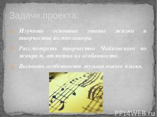 Изучить основные этапы жизни и творчества композитора. Рассмотреть творчество Ча