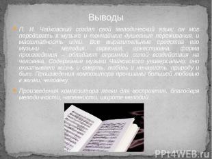 П. И. Чайковский создал свой мелодический язык; он мог передавать в музыке и тон