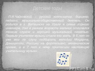 П.И.Чайковский – русский композитор, дирижер, педагог, музыкально-общественный д