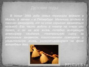 В конце 1848 года семья переехала вначале в Москву, а затем – в Петербург. Мальч