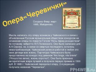 Создана Февр.-март 1885, Майданово. Мысль написать эту оперу возникла у Чайковск