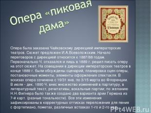 Опера была заказана Чайковскому дирекцией императорских театров. Сюжет предложен