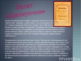 """Среди произведений позднего периода творческого пути Чайковского """"Щелкунчик"""" зан"""
