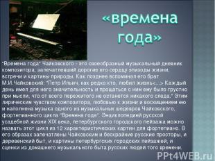 """""""Времена года"""" Чайковского - это своеобразный музыкальный дневник композитора, з"""
